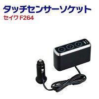 セイワ(SEIWA)DC拡張ソケット タッチセンサーソケット+USB F264