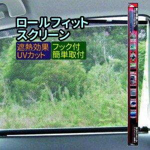 NEWING ロールフィットスクリーンプラス 73cm RF-073