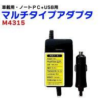 トップランド 車載用ノートPC用マルチアダプタ+USB M4315