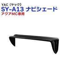 YAC/ヤック ナビバイザー トヨタ アクアMC専用ナビシェード SY-A13