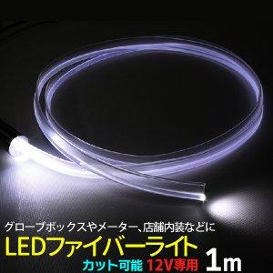 LED ファイバーライト 1m ホワイト グローブボックスの隙間に!メーターに!ドアに!アイデア次第で色々使える バーや店舗内装用のライトにも! 12V 専用 高級車の雰囲気 メール便 送料無料