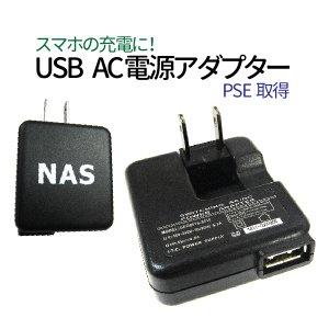 USB AC電源アダプター ★スマートフォン対応★安心のPSE取得 メール便 送料無料