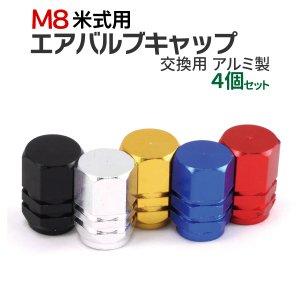 エアバルブキャップ M8 米式 アルミ製 簡単 ドレスアップ アルマイト仕上げ 青 赤 金 銀 黒 ブルー レッド ゴールド シルバー ブラック
