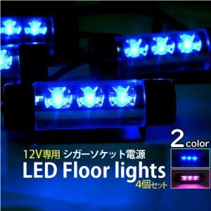 LED フロアライト ブルーライト ピンクライト シガーソケット電源 12V 専用 足元灯 高級車の雰囲気 メール便