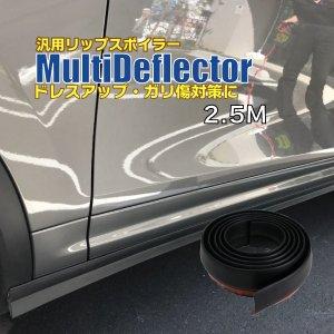 リップスポイラー 汎用 スポイラー リアスポイラー マルチディフレクター 長さ2.5M 外装 パーツ ガリ傷防止 ドレスアップ カー用品 両面テープ付 簡単取付 送料無料