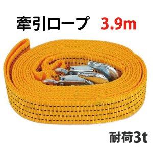 両端フック付き けん引ロープ 全長3m エンスト/タイヤ埋まりに 牽引ロープ フック 車 牽引フック 耐荷3t 緊急・応急用品 カー用品 送料無料