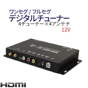 フルセグチューナー 地デジチューナー 4×4 地デジチューナー 車載 HDMI フルセグ チューナー 4×4 チューナー フィルムアンテナ 送料無料 自動チャンネルサーチ【FT44E】