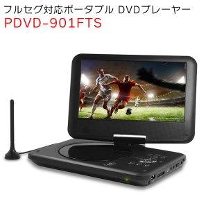 TEES 9型 フルセグ対応ポータブル DVDプレーヤー PDVD-901FTS 3WAY電源 USB SDカード 対応 車載用キット付属 アウトドアにも