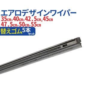 車用 エアロデザイン ワイパー 替えゴム 5本セット ゴム幅 9mm(サイズ:35cm /40cm / 42.5cm / 45cm / 47.5cm / 50cm / 55cm  左ハンドル対応