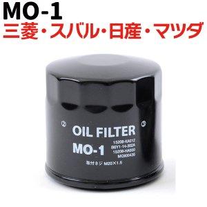 オイルフィルター MO-1 三菱 スバル 日産 マツダ SUBARU NISSAN MAZDA ニッサン 純正交換 送料無料 エレメント