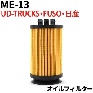 オイルフィルター ME-13 FUSO 日産 UD-TRUCKS キャンター ローザ NT450 アトラス カゼット ニッサン 三菱ふそう 大型車 純正交換 送料無料 エレメント