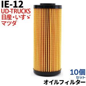 【10個セット】 オイルフィルター IE-12 日産 いすゞ UD-TRUCKS マツダ エルフ アトラス コンドル タイタン 4JJ1-T NISSAN MAZDA ニッサン 純正交換 エレメント