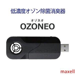 日立マクセル 低濃度オゾン除菌消臭器 USBタイプ MXAP-AM30BK