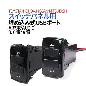 USB電源ポート/オーディオ スイッチパネル スイッチホール 【A:オーディオ/USBポート】【B:USB 2ポート】トヨタ ホンダ 日産