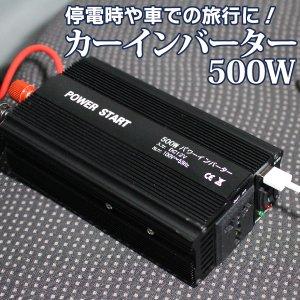 車で家庭用コンセントが使える インバーター 12V 500W USB 12V 100V カーインバーター 修正正弦波 DC AC 変換 充電器 カーチャージャー 車載 アウトドア 防災グッズ 車中泊