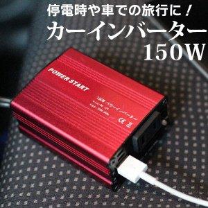 車で家庭用コンセントが使える インバーター 150W シガーソケット電源 USB 2ポート 12V 100V 修正正弦波 DC AC 変換 充電器 カーチャージャー 車載 防災グッズ 車中泊