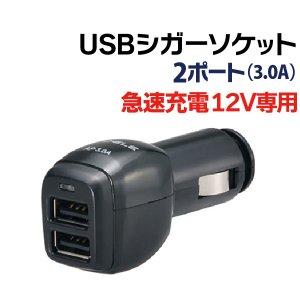 CARMATE USB シガーソケット 3.0A 12V 充電器 シガーアダプター iPhone6 iPhone5 iPhoneSE iPhone5S iPad mini スマートフォン