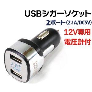 USB シガーソケット 2ポート 12V 専用 車載 充電器 電圧計付き カーチャージャー iPhone6 iPhone iPhone5 iPhoneSE iPhone5S iPad mini スマホ
