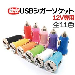 USB シガーソケット 12V 対応 USBアダプター 車載 充電器 iPhone6 iPhone iPhone5 iPhoneSE iPhone5S iPad mini air スマートフォン