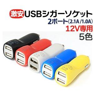 USB シガーソケット 2ポート 12V 専用 USBアダプター 車載 充電器 iPhone6 iPhone iPhone5 iPhoneSE iPhone5S iPad mini スマートフォン