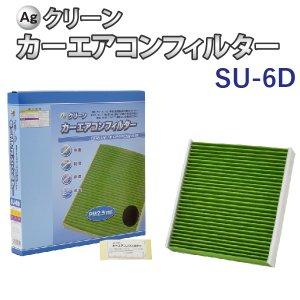 Ag エアコンフィルター SU-6D スズキ マツダ アルト スペーシア ワゴンR 三層構造 花粉 PM2.5 除塵 脱臭 抗菌