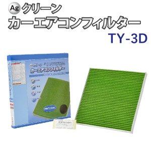 Ag エアコンフィルター TY-3D トヨタ スバル ダイハツ アルファード プリウス レガシー 三層構造 花粉 PM2.5 除塵 脱臭 抗菌