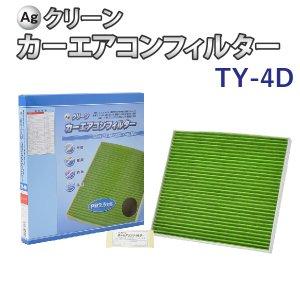Ag エアコンフィルター TY-4D トヨタ カローラ シエンタ ヴィッツ 三層構造 花粉 PM2.5 除塵 脱臭 抗菌