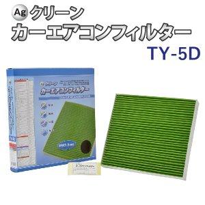 Ag エアコンフィルター TY-5D トヨタ レクサス マツダ スバル ダイハツ アクア プリウス カローラ 三層構造 花粉 PM2.5 除塵 脱臭 抗菌