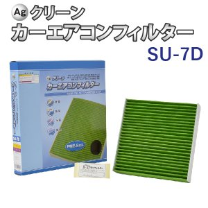 Ag エアコンフィルター SU-7D スズキ マツダ アルト ラパン キャロル 三層構造 花粉 PM2.5 除塵 脱臭 抗菌