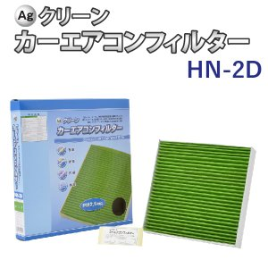 Ag エアコンフィルター HN-2D ホンダ HONDA NBOX アクティ ライフ 三層構造 花粉 PM2.5 除塵 脱臭 抗菌