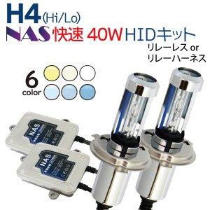 【快速起動】 HID H4 キット 40W 12V (Hi/Lo) 純正ゴムカバーがそのまま使える 2206バルブ リレーレス リレーハーネス 選択 HIDキット ヘッドライト ハイエース etc