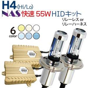 【快速起動】 HID H4 キット 55W 12V (Hi/Lo)  2206バルブ リレーレス リレーハーネス 選択 ヘッドライト ハイエース N-BOX タント ハイラックスサーフ…etc