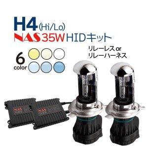 NAS HID H4 キット 35W 12V (Hi/Lo) リレーレス リレーハーネス 選択 HIDキット ヘッドライト N-BOX ミラ クラウン ワゴンR ハイラックスサーフ…etc