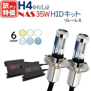 [訳あり] NAS HID H4 キット 35W 12V (Hi/Lo) リレーレス 純正ゴムカバーがそのまま使える 2206バルブ ワンピースタイプ HIDキット ヘッドライト