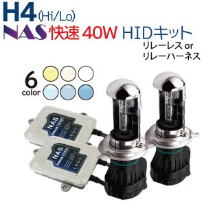 【快速起動】 HID H4 キット 40W 12V (Hi/Lo) 純正ゴムカバーがそのまま使える リレーレス リレーハーネス 選択 HIDキット ヘッドライト ハイラックスサーフ…etc