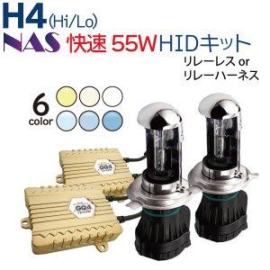 【快速起動】 HID H4 キット 55W 12V (Hi/Lo) 純正ゴムカバーがそのまま使える リレーレス リレーハーネス 選択 HIDキット ヘッドライト アルファード …etc