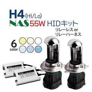 NAS HID H4 キット 55W 12V (Hi/Lo) リレーレス リレーハーネス 選択 HIDキット ヘッドライト フィット タント ミラ クラウン ワゴンR ハイラックスサーフ…etc