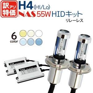 [訳あり] NAS HID H4 キット 55W H4(Hi/Lo) 12V リレーレス 純正ゴムカバーがそのまま使える 2206バルブ ワンピースタイプ HIDキット ヘッドライト h4 ホワイト