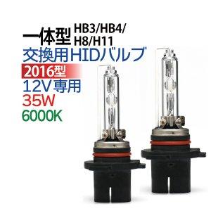 送料無料 2016年モデル 一体型 HIDバルブ 35W H8 H11 HB3 HB4 6000K オールインワン HID バルブ 送料無料