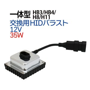 一体型 HID 交換用 バラスト 35W 【1個】 mini オールインワン 送料無料 HID フォグランプ/HID H11/HID HB4/HID HB3/HID H8/一体型hid/