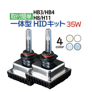 mini 一体型 HID H11 H8 HB3 HB4 35W フォグ ヘッドライト オールインワン 一体型HID 3000K 4300K 6000K 8000K 10000K フォグランプ …etc