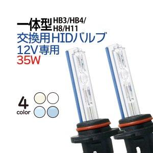 【一体型HID交換用バルブ35W★2個セット】シングル HB3/HB4/H8/H9/H11 オールインワン