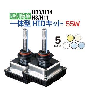 HID 55W mini 一体型 HIDキット H11 H8 HB3 HB4 ヘッドライト オールインワン 一体型HID フォグランプ プリウス エスティマ シエンタ オデッセイ N-BOX …etc