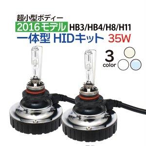2016年モデル mini2 一体型 HID H11 H8 HB3 HB4 35W HIDキット ヘッドライトに オールインワン HID 一体型HID 4300K 6000K 8000K フォグランプ