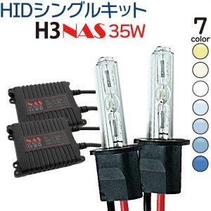 NAS HIDキット 35W H3 3000K 4300K 6000K 8000K 10000K 12000K 30000K HID フォグランプ ヘッドライト フォグ バラスト3年保証