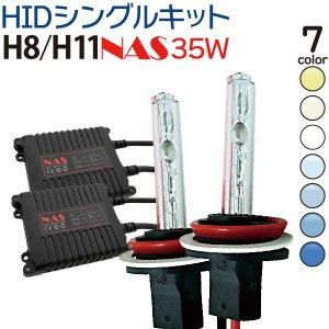 H8/H11 HID キット 35W HID H11 キット HID H8 キット hid h11 3000k hid h8 フォグ H11 フォグランプ ヘッドライト hid h11 イエロー