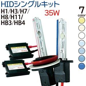 HIDキット 35W 【 H1 H3 H7 H8 H11 HB3 HB4 】3000K 4300K 6000K 8000K 10000K 12000K 30000K フォグランプ ヘッドライト