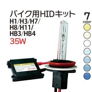 バイク専用 HIDキット 35W H1 H3 H7 H8 H11 HB3 HB4 3000K 4300K 6000K 8000K 10000K 12000K 30000K選択 ヘッドライト