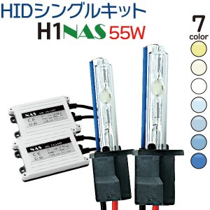 hid h1 キット