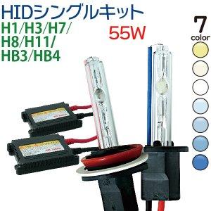 HIDキット 55W 【 H1 H3 H7 H8 H11 HB3 HB4 】3000K 4300K 6000K 8000K 10000K 12000K 30000K HID フォグランプ ヘッドライト